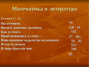 Математика и литература Есенин С. А.: Вы помните, Вы всё, конечно, помните,