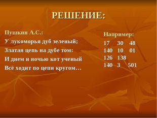 РЕШЕНИЕ: Пушкин А.С.: Улукоморьядубзеленый; Златая цепь на дубе том: И дне