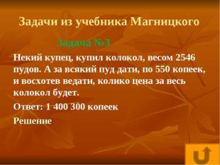 Задачи из учебника Магницкого Некий купец, купил колокол, весом 2546 пудов. А