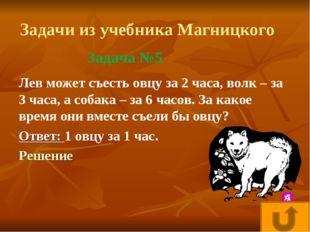 Задачи из учебника Магницкого Лев может съесть овцу за 2 часа, волк – за 3 ча