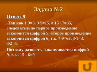 Задача №2 Ответ: 9 Так как 1·3=3, 3·5=15, а 15 · 7=35, следовательно первое п