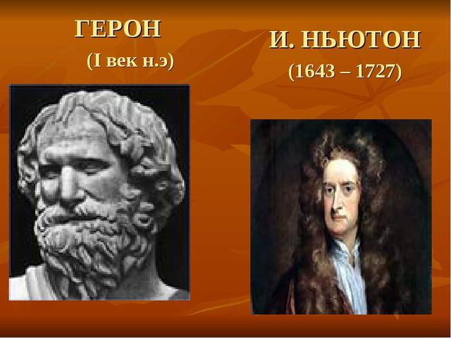 ГЕРОН (I век н.э) И. НЬЮТОН (1643 – 1727)