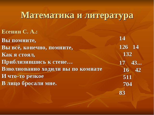 Математика и литература Есенин С. А.: Вы помните, Вы всё, конечно, помните,...