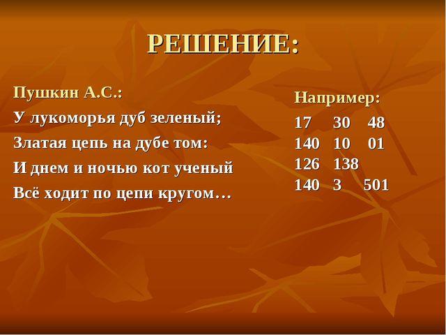 РЕШЕНИЕ: Пушкин А.С.: Улукоморьядубзеленый; Златая цепь на дубе том: И дне...