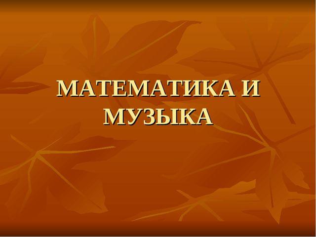 МАТЕМАТИКА И МУЗЫКА
