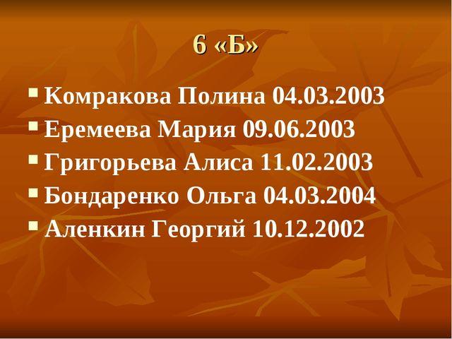 6 «Б» Комракова Полина 04.03.2003 Еремеева Мария 09.06.2003 Григорьева Алиса...