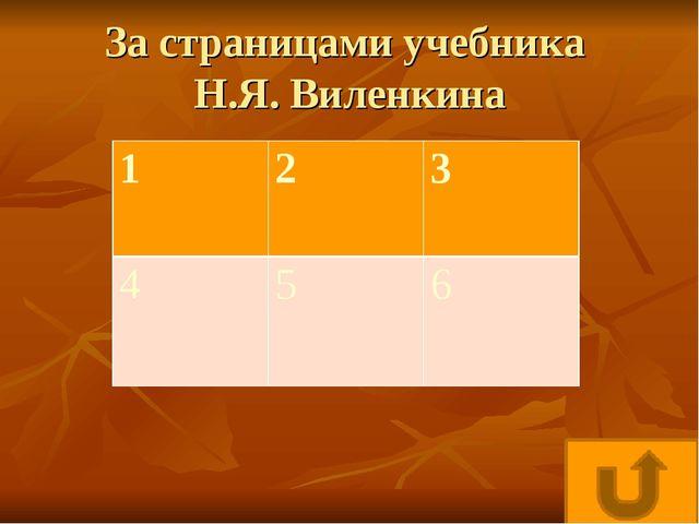 За страницами учебника Н.Я. Виленкина 123 456