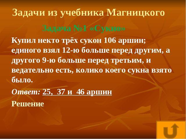 Задачи из учебника Магницкого Купил некто трёх сукон 106 аршин; единого взял...