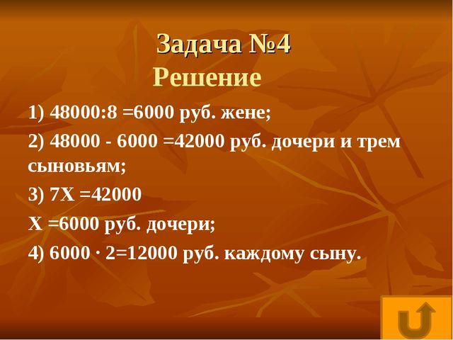 Задача №4 1) 48000:8 =6000 руб. жене; 2) 48000 - 6000 =42000 руб. дочери и тр...