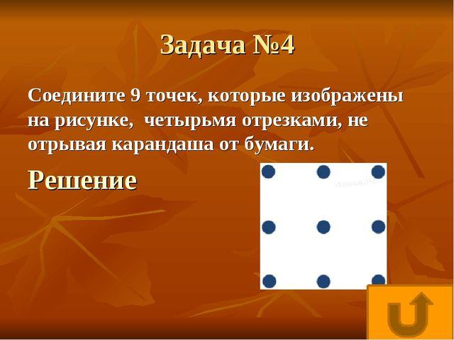 Задача №4 Соедините 9 точек, которые изображены на рисунке, четырьмя отрезкам...