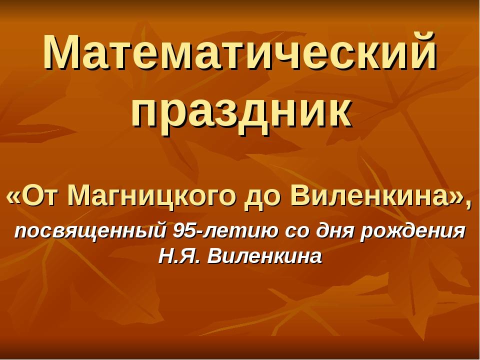 Математический праздник «От Магницкого до Виленкина», посвященный 95-летию со...
