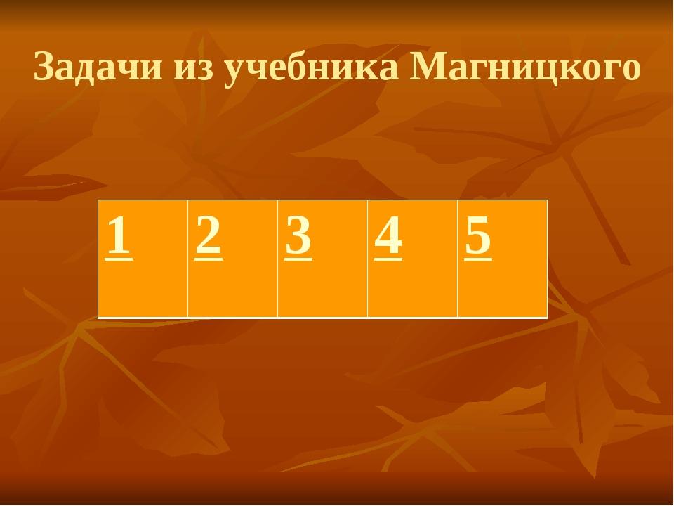 Задачи из учебника Магницкого 12345