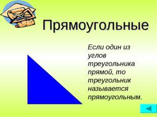 Прямоугольные Если один из углов треугольника прямой, то треугольник называет