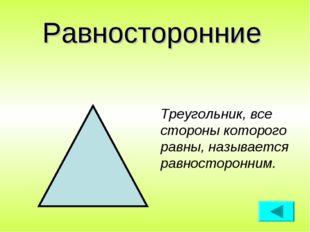 Равносторонние Треугольник, все стороны которого равны, называется равносторо