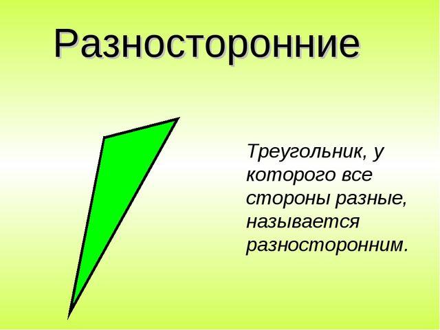Разносторонние Треугольник, у которого все стороны разные, называется разност...