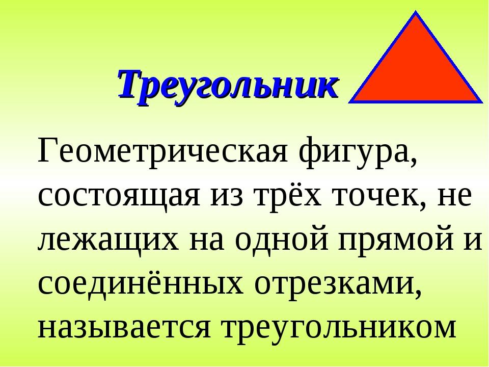Треугольник Геометрическая фигура, состоящая из трёх точек, не лежащих на одн...