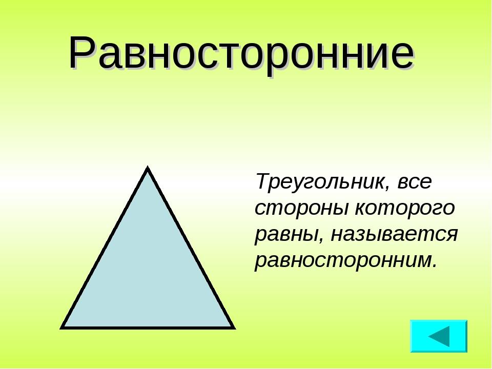Равносторонние Треугольник, все стороны которого равны, называется равносторо...