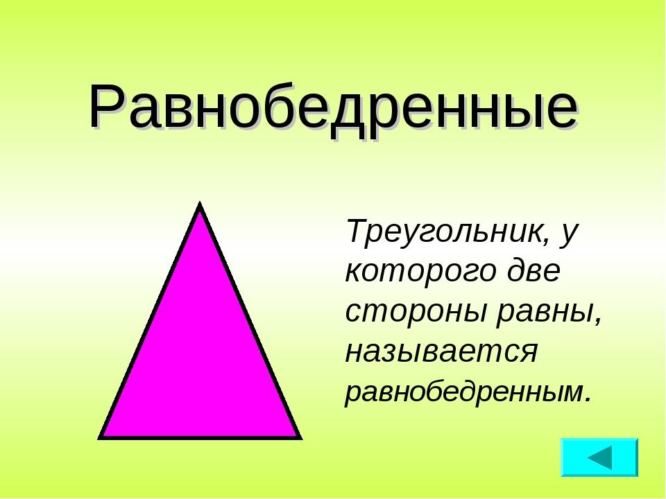 Равнобедренные Треугольник, у которого две стороны равны, называется равнобед...