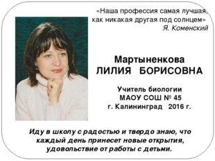 Мартыненкова ЛИЛИЯ БОРИСОВНА Учитель биологии МАОУ СОШ № 45 г. Калининград 20