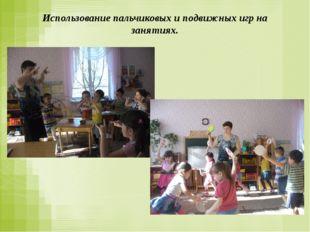 Использование пальчиковых и подвижных игр на занятиях. Волейбол— видспорта,