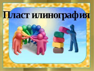 Пластилинография