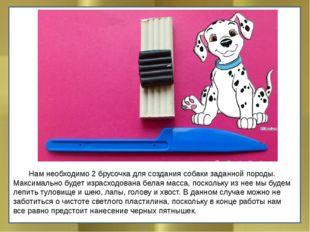 Нам необходимо 2 брусочка для создания собаки заданной породы. Максимально
