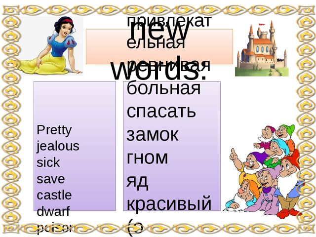 Pretty jealous sick save castle dwarf poison handsome new words: привлекател...