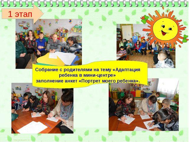 . Собрание с родителями на тему «Адаптация ребенка в мини-центре» заполнение...