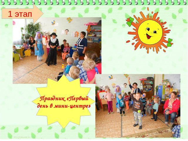 . 1 этап Праздник «Первый день в мини-центре»