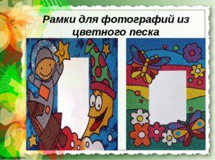 Рамки для фотографий из цветного песка http://linda6035.ucoz.ru/ http://linda