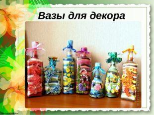 Вазы для декора http://linda6035.ucoz.ru/ http://linda6035.ucoz.ru/