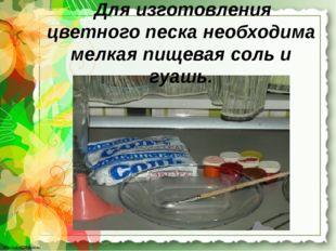Для изготовления цветного песка необходима мелкая пищевая соль и гуашь. http