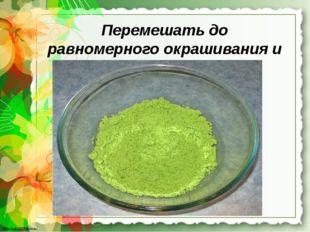 Перемешать до равномерного окрашивания и дать высохнуть. http://linda6035.uco