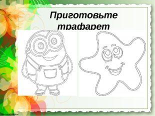 Приготовьте трафарет http://linda6035.ucoz.ru/ http://linda6035.ucoz.ru/