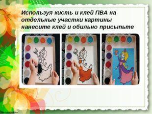 Используя кисть и клей ПВА на отдельные участки картины нанесите клей и обиль