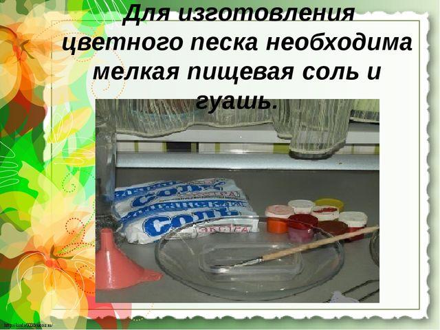 Для изготовления цветного песка необходима мелкая пищевая соль и гуашь. http...