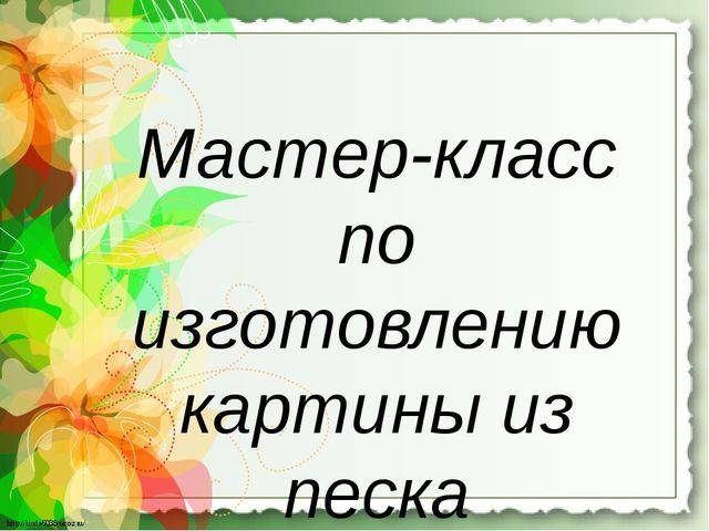 Мастер-класс по изготовлению картины из песка http://linda6035.ucoz.ru/ http:...