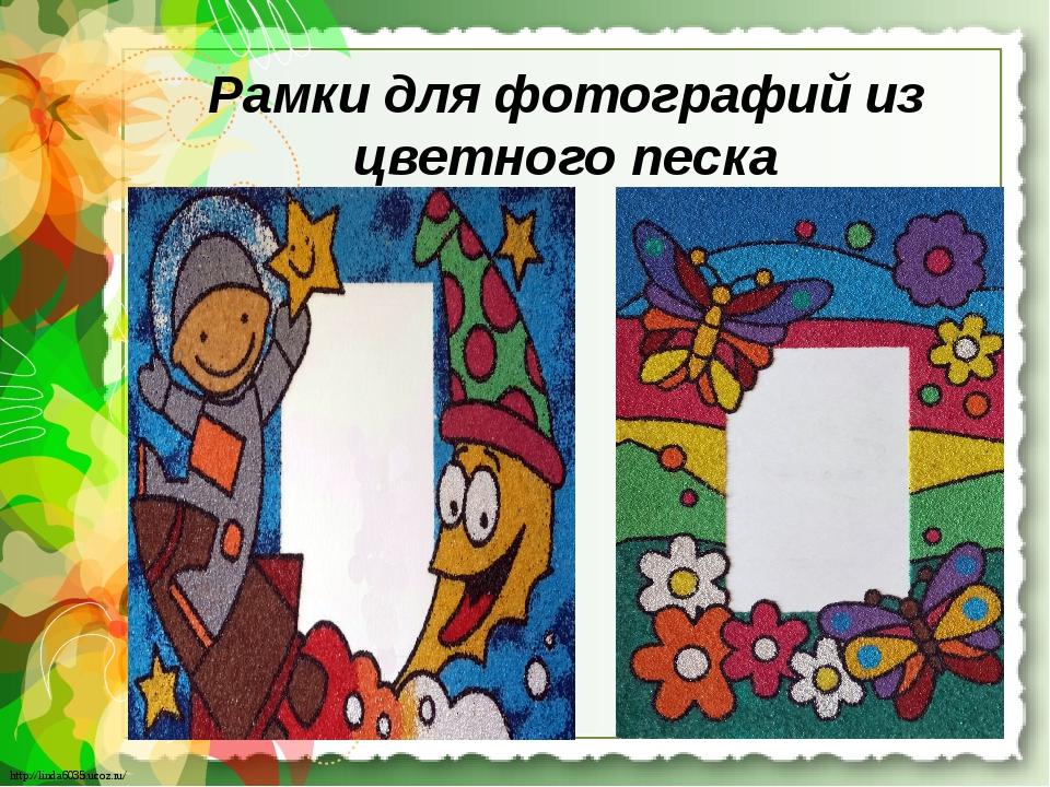 Рамки для фотографий из цветного песка http://linda6035.ucoz.ru/ http://linda...