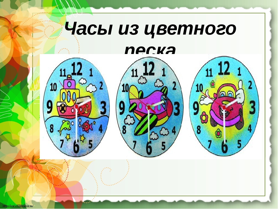 Часы из цветного песка http://linda6035.ucoz.ru/ http://linda6035.ucoz.ru/