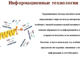 Информационные технологии Традиционные методы научного познания окружающего м