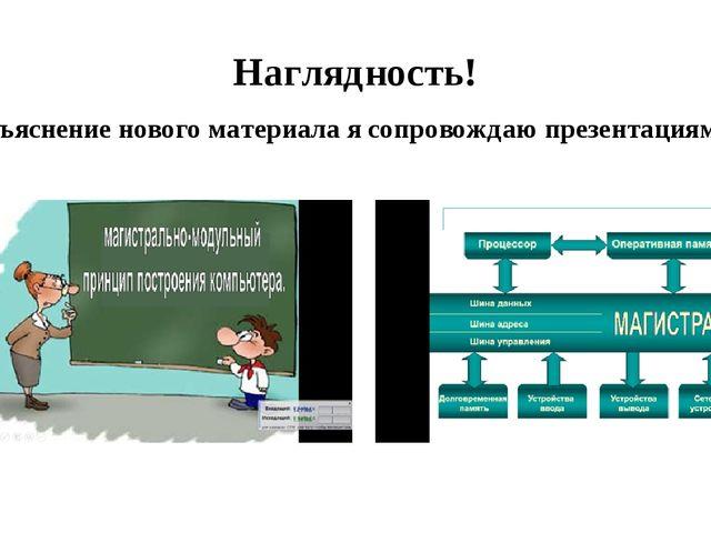 Наглядность! Объяснение нового материала я сопровождаю презентациями.