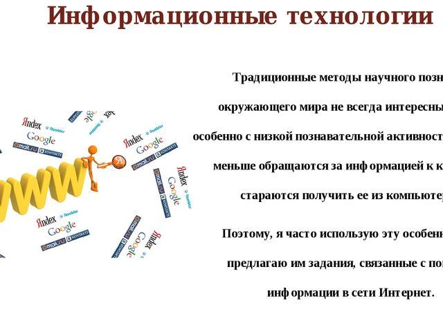 Информационные технологии Традиционные методы научного познания окружающего м...