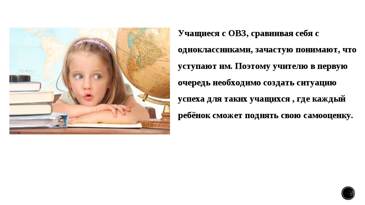 Учащиеся с ОВЗ, сравнивая себя с одноклассниками, зачастую понимают, что усту...