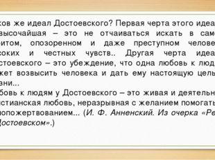 Каков же идеал Достоевского? Первая черта этого идеала и высочайшая – это не
