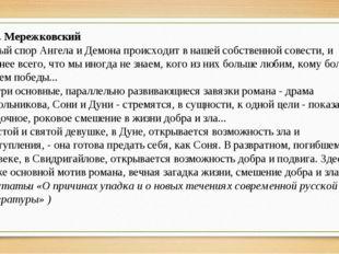 Д. С. Мережковский Вечный спор Ангела и Демона происходит в нашей собственной