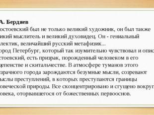 Н. А. Бердяев ...Достоевский был не только великий художник, он был также вел