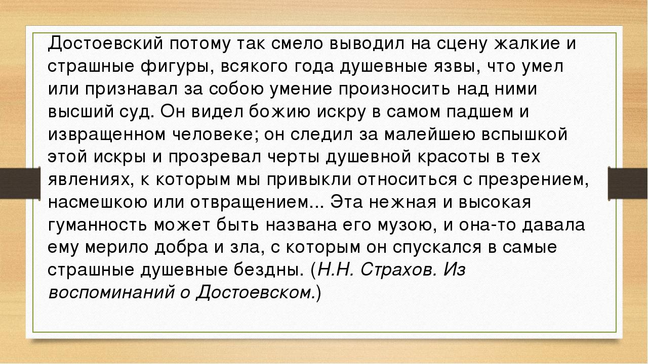 Достоевский потому так смело выводил на сцену жалкие и страшные фигуры, всяко...