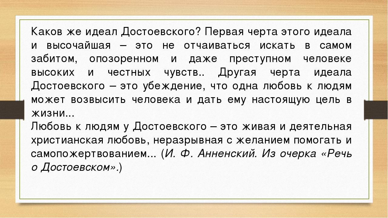 Каков же идеал Достоевского? Первая черта этого идеала и высочайшая – это не...