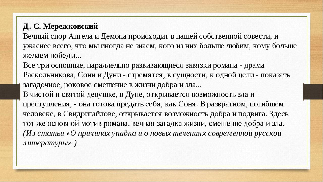 Д. С. Мережковский Вечный спор Ангела и Демона происходит в нашей собственной...