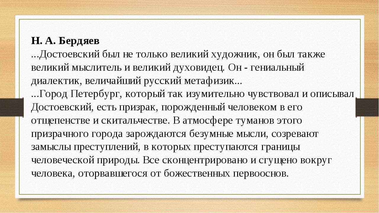 Н. А. Бердяев ...Достоевский был не только великий художник, он был также вел...
